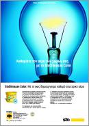 Ενεργή φωτοκαταλυτική βαφή StoColor Climasan