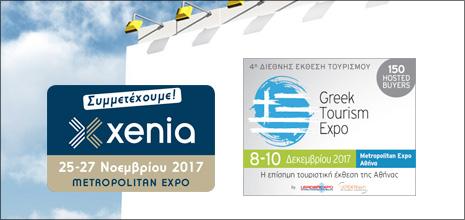 Η StoHellas συμμετέχει στις εκθέσεις Xenia και Greek Tourism Expo