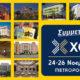 24-25-26 Νοεμβριου 2018 Συμμετέχουμε και φέτος στην έκθεση XENIA