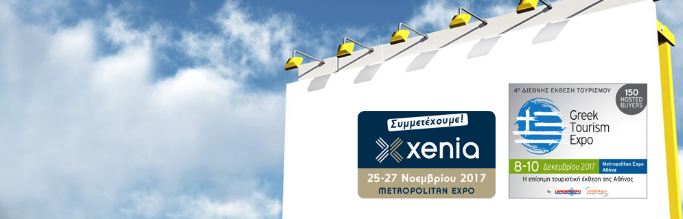 StoHellas Xenia - Greek Tourism Expo